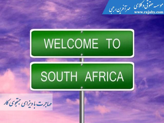 مهاجرت کاری با ویزای جستجوی کار