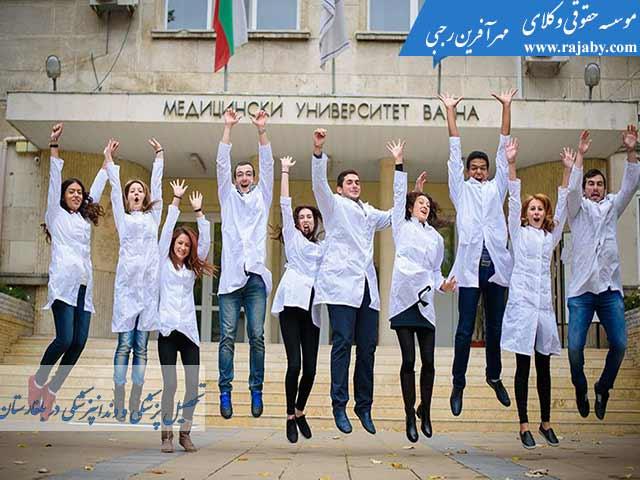 پزشکی و دندانپزشکی در بلغارستان