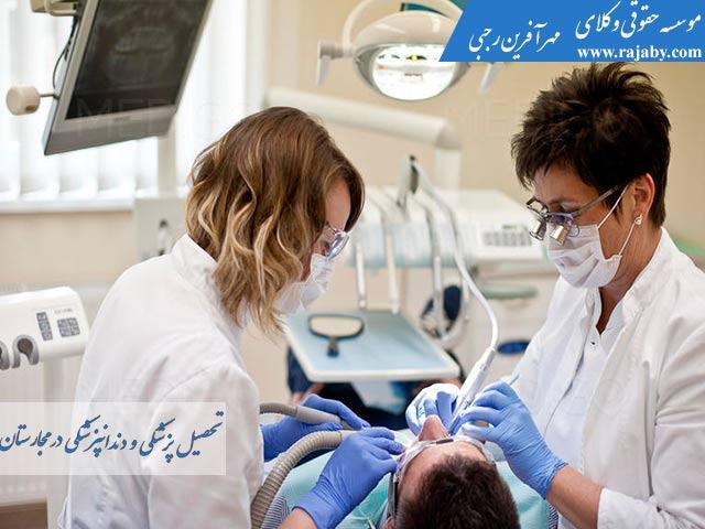 پزشکی و دندانپزشکی مجارستان