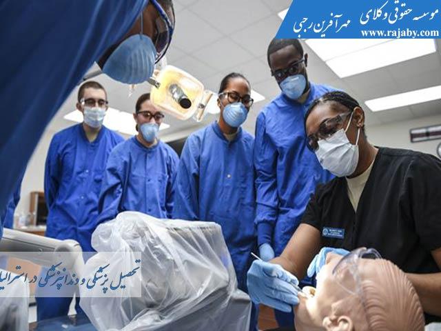 تحصیل پزشکی و دندانپزشکی در استرالیا
