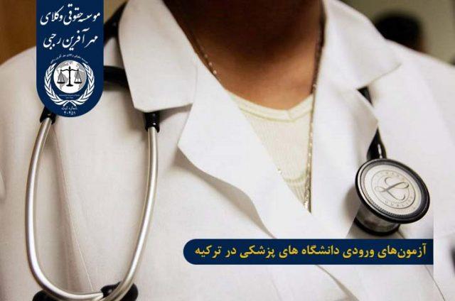 آزمون های ورودی دانشگاه های پزشکی در ترکیه