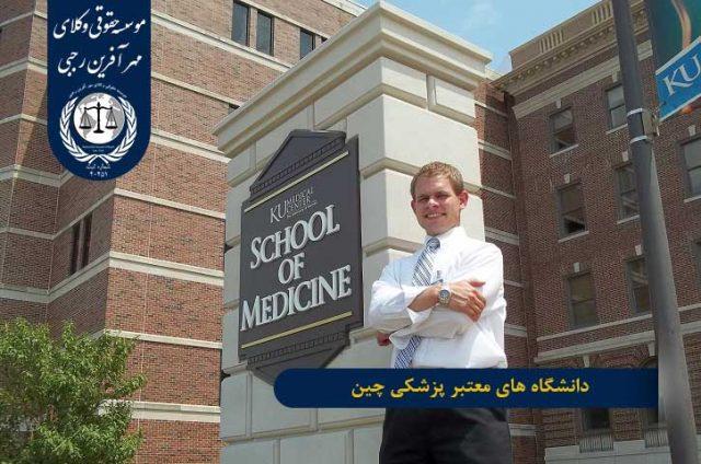 دانشگاه های معتبر پزشکی در چین