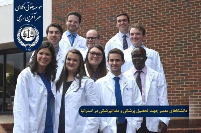 دانشگاهای معتبر پزشکی در استرالیا