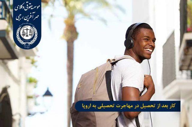 کار بعد از تحصیل در مهاجرت تحصیلی به اروپا
