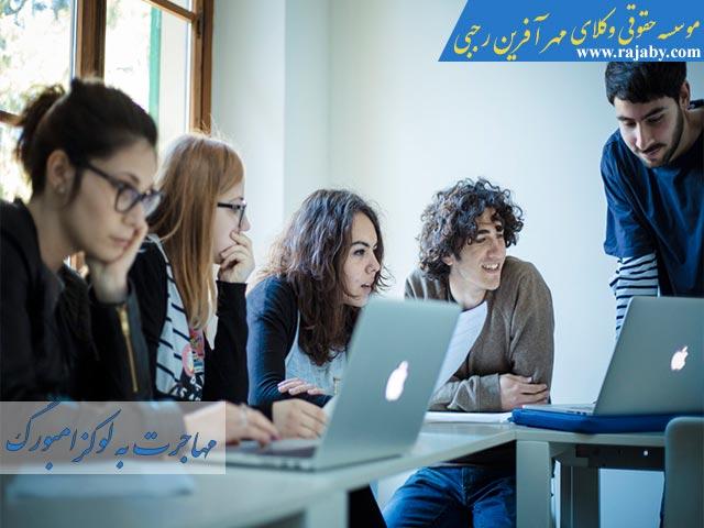 مهاجرت به لوکزامبورگ از طریق تحصیل