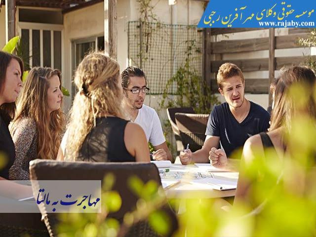 مهاجرت به مالتا از طریق تحصیل