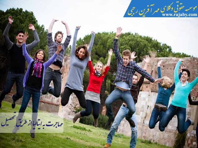 مهاجرت به ایتالیا با ویزای تحصیلی