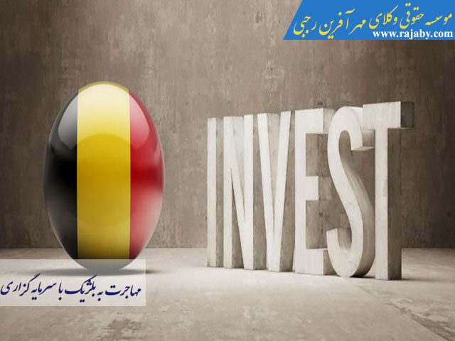 مهاجرت به بلژیک با ویزای سرمایه گزاری