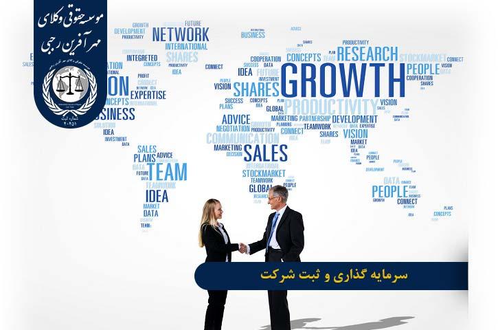 سرمایه گذاری و ثبت شرکت