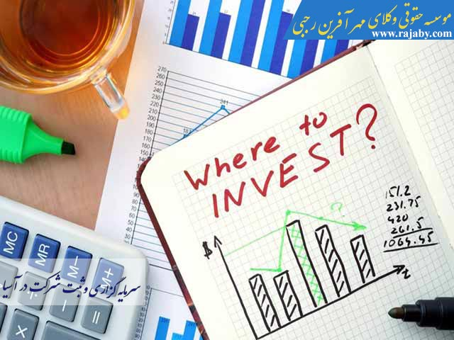 سرمایه گذاری و ثبت شرکت در آسیا