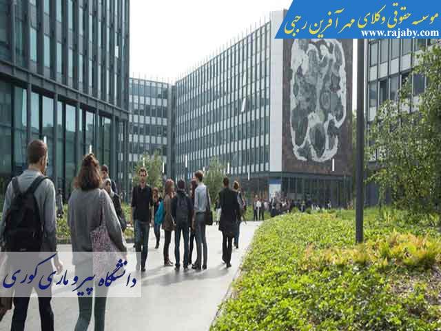 دانشگاه پیر و ماری کوری در فرانسه