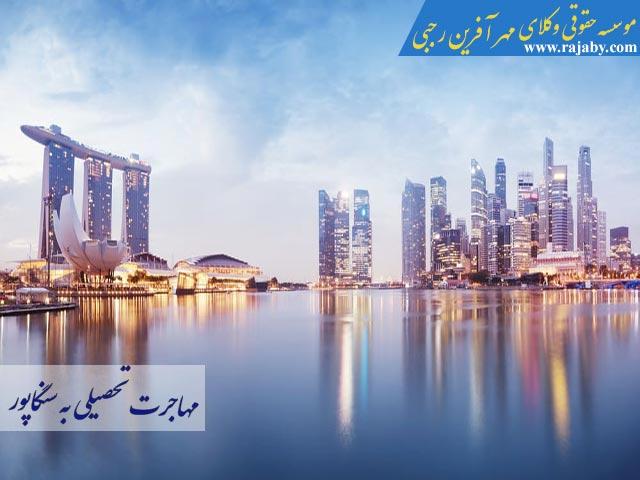 مهاجرت تحصیلی به سنگاپور
