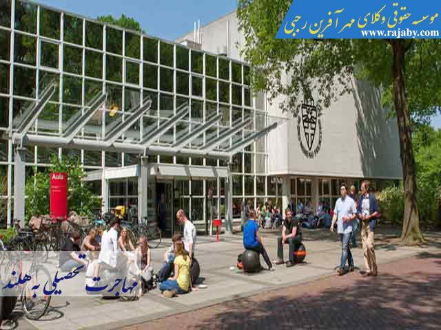 مهاجرت تحصیلی به هلند