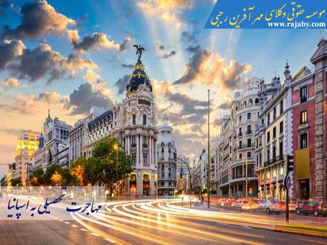 مهاجرت تحصیلی به اسپانیا