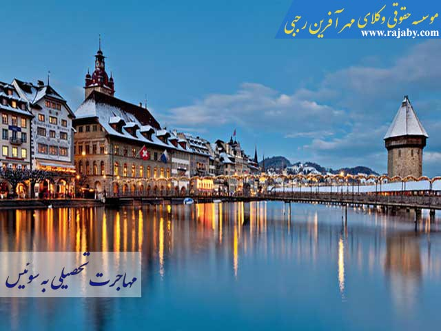 مهاجرت تحصیلی به سوئیس