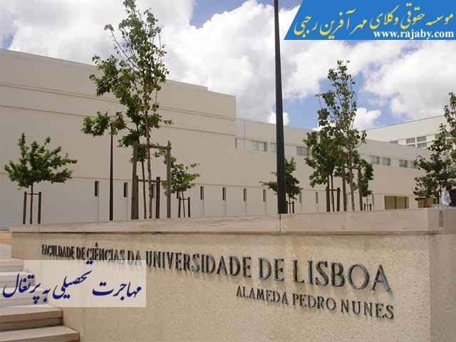مهاجرت تحصیلی به پرتغال