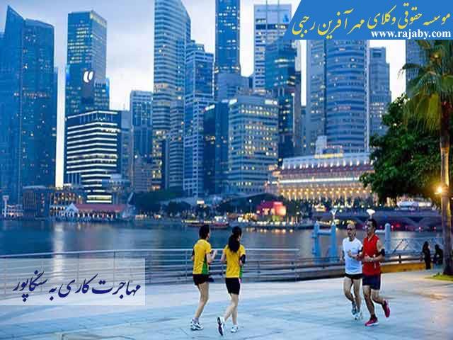 انواع ویزای کار در سنگاپور