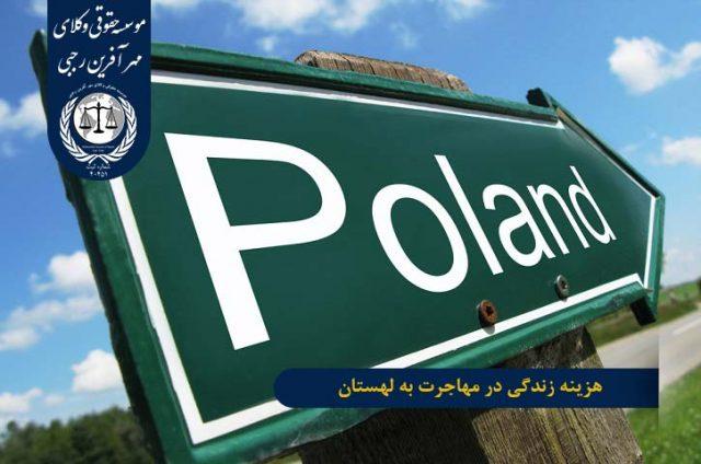 هزینه زندگی شهروندان در لهستان