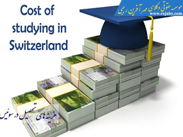 هزینه تحصیل در سوئیس