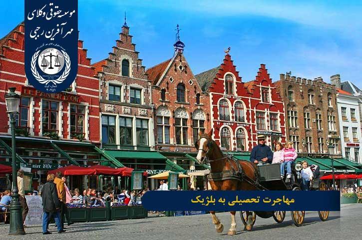 مهاجرت تحصیلی به بلژیک