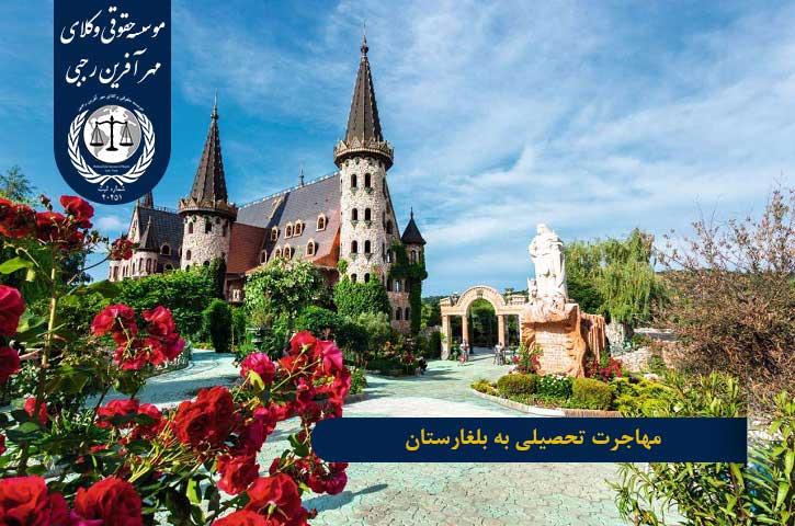 مهاجرت تحصیلی به بلغارستان