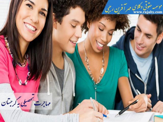 مهاجرت تحصیلی به گرجستان