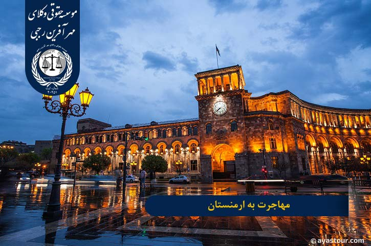 اقامت در ارمنستان