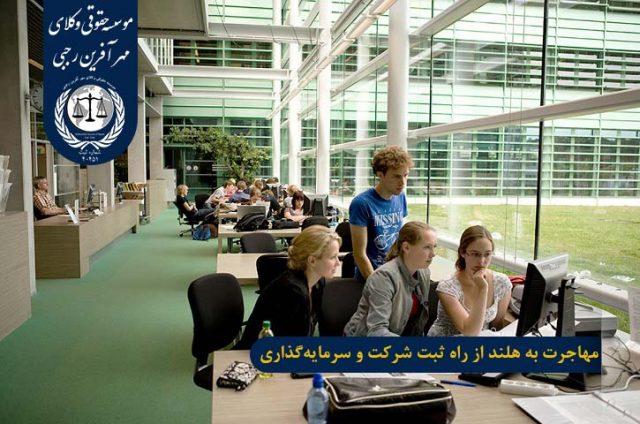 مهاجرت به هلند از راه ثبت شرکت و سرمایه گذاری