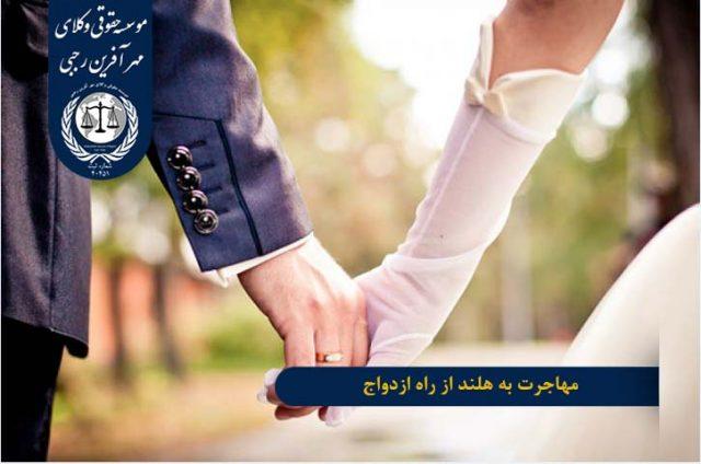مهاجرت از طریق ازدواج با تبعه هلندی
