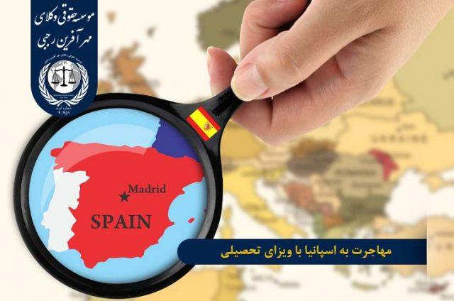 مهاجرت با ویزای تحصیلی اسپانیا
