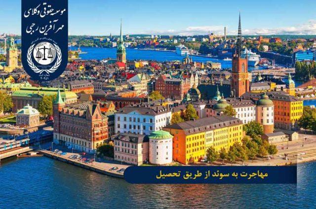 مهاجرت از طریق تحصیل به سوئد