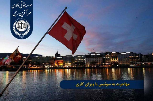 مهاجرت با ویزای کاری به سوئیس