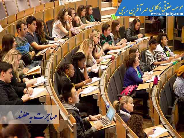 مهاجرت به هلند با ویزای تحصیلی