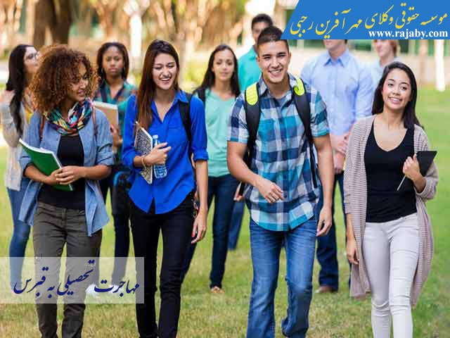 دانشجویان در قبرس