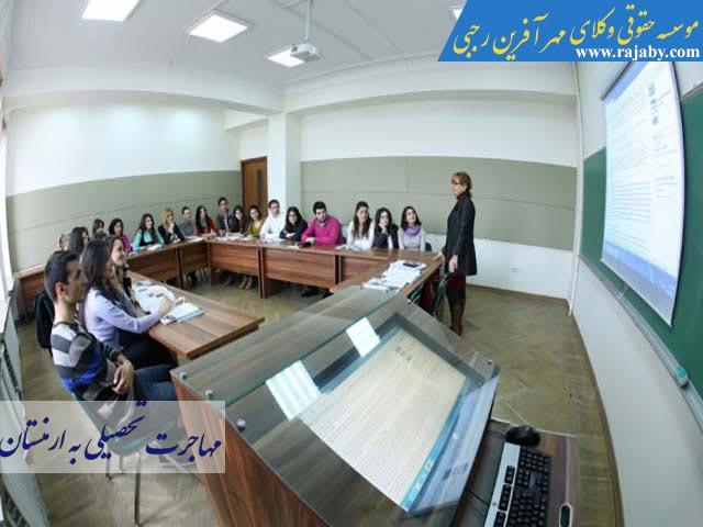 مهاجرت به ارمنستان از طریق تحصیل