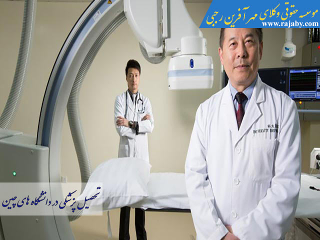 تحصیل پزشکی در دانشگاه های چین