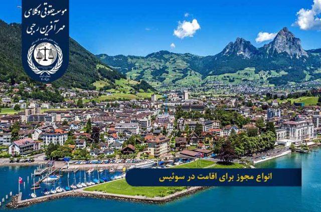 انواع مجوز برای اقامت در سوئیس
