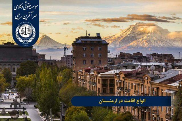 انواع اقامت در ارمنستان
