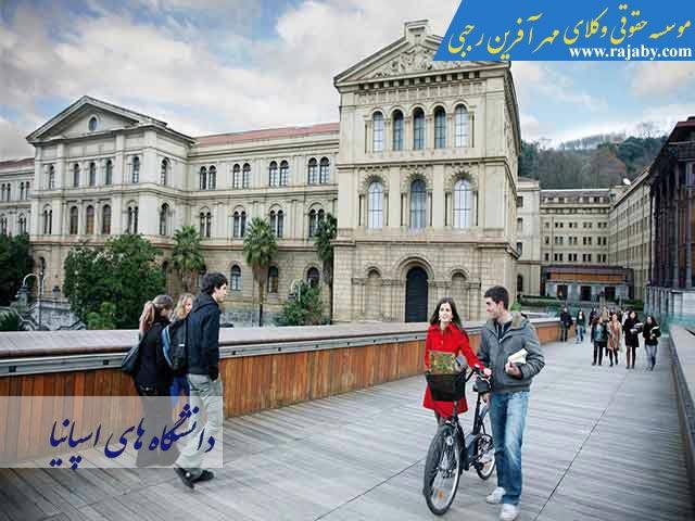 دانشگاه های اسپانیا
