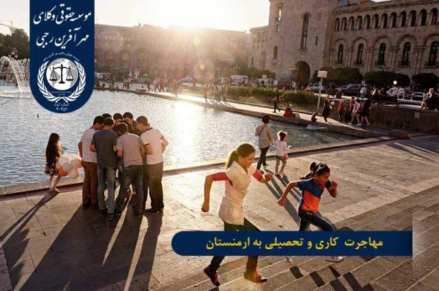 مهاجرت کاری و تحصیلی به ارمنستان