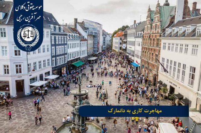مهاجرت با ویزای کاری به دانمارک