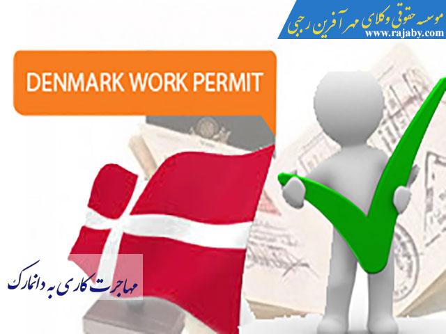 مهاجرت به دانمارک با مجوز کار