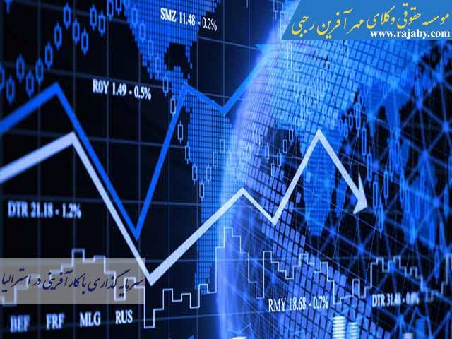 سرمایه گذاری با کارآفرینی در استرالیا