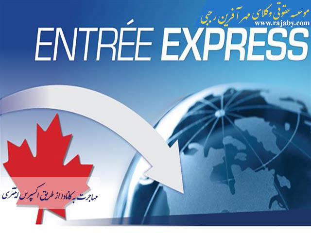 مهاجرت به کانادا از طریق اکسپرس اینتری
