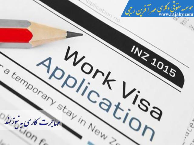 مهاجرت کاری به نیوزلند