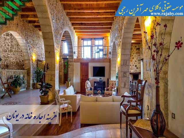 هزینه اجاره منزل در یونان