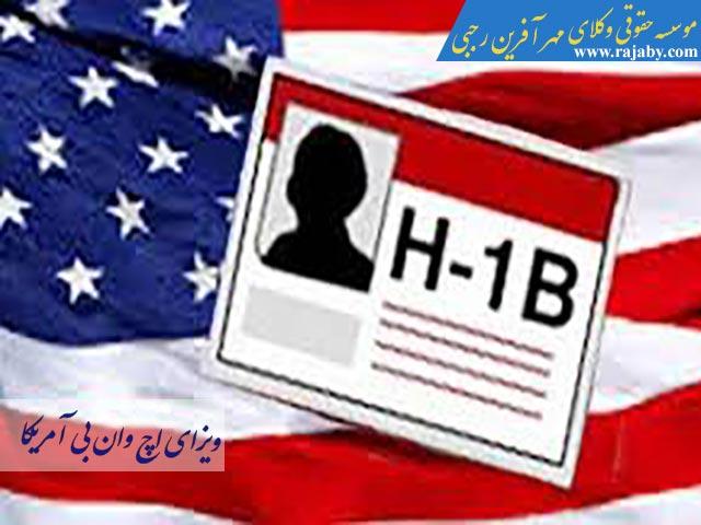 ویزای کار H۱-B آمریکا