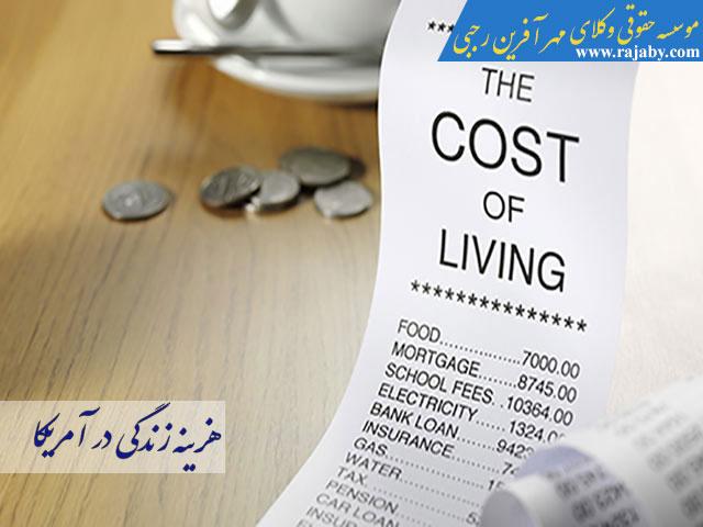 هزینه زندگی در آمریکا