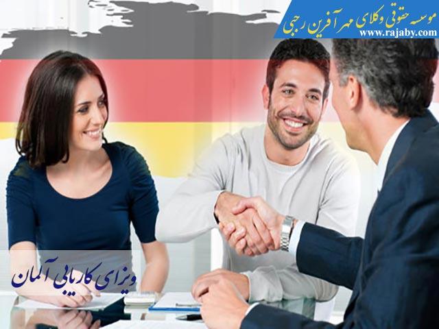 ویزای کاریابی در آلمان