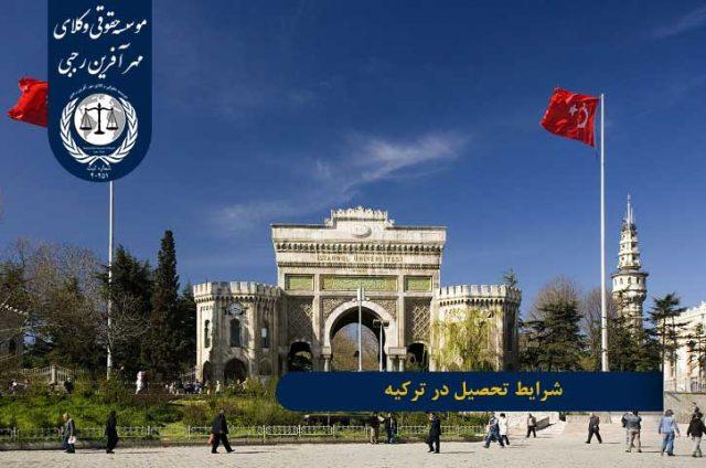 بررسی تحصیل در ترکیه